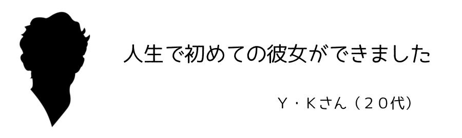 横田さん声
